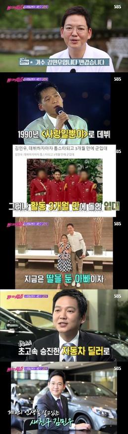 """[직격인터뷰] 김민우 """"11세 딸도 '아빠 TV 나왔다'며 좋아해, 응원..."""