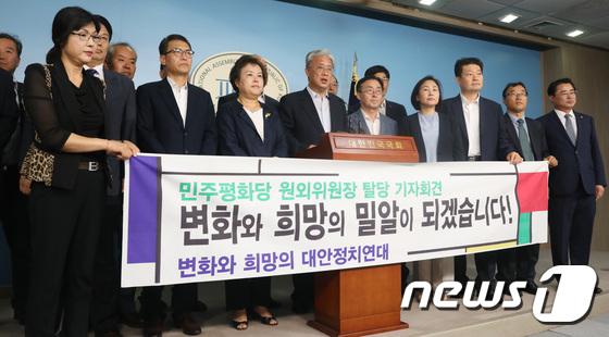 민주평화당 원외위원장 탈당 기자회견