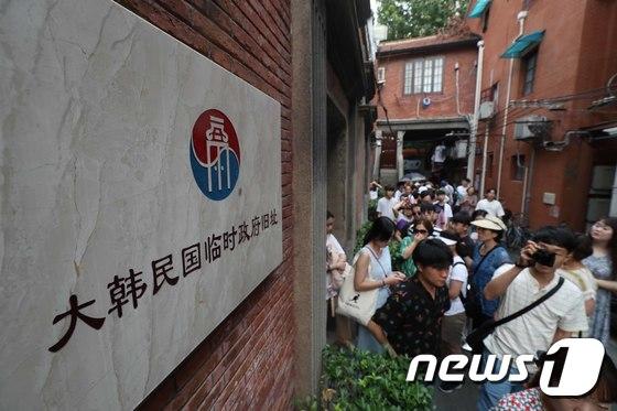상해 임시정부 유적지 찾은 한국인 관광객들
