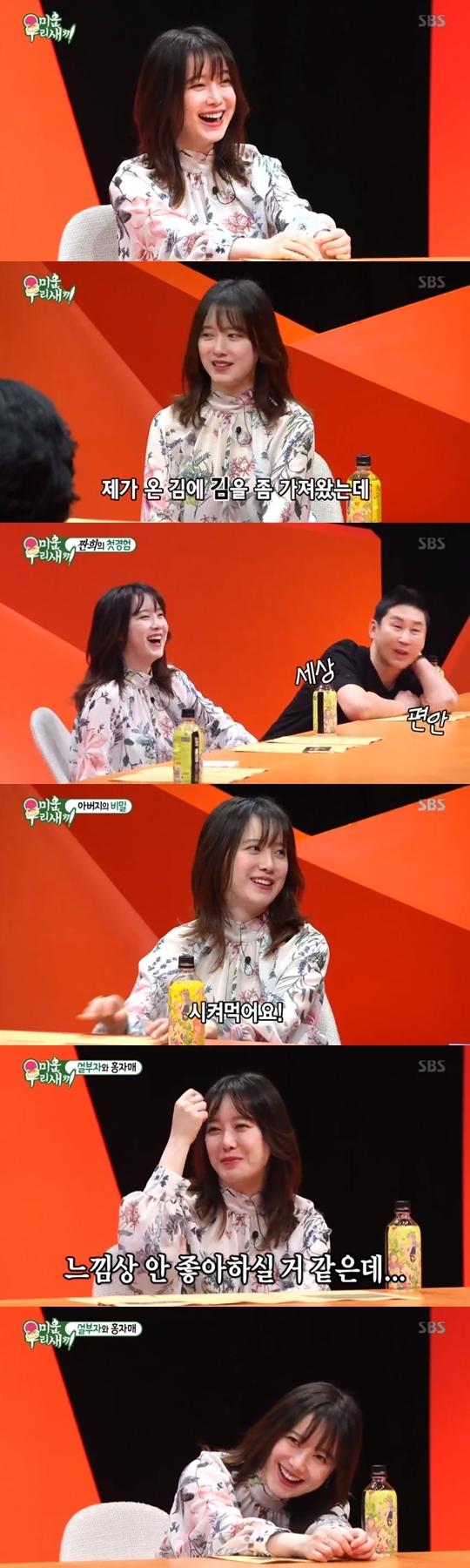 [RE:TV] 재편집한 '미우새' 구혜선, 안재현 언급 없이 미소만