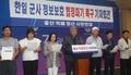 울산적폐청산시민연대, '한일 군사정보 보호협정' 파기 촉구