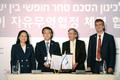 자유무역협정 체결한 한-이스라엘