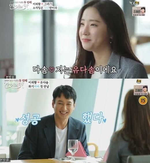 '이재황 소개팅女' 유다솜에 이목 집중…나이·직업은?