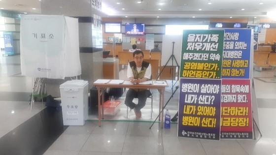 대전 을지대·건양대병원 노조 파업 가결…조정 실패 시