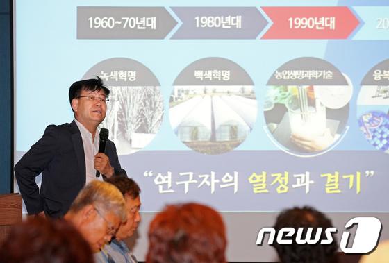 강연하는 김경규 농촌진흥청장