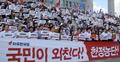 '조국파면' 촉구하는 자유한국당