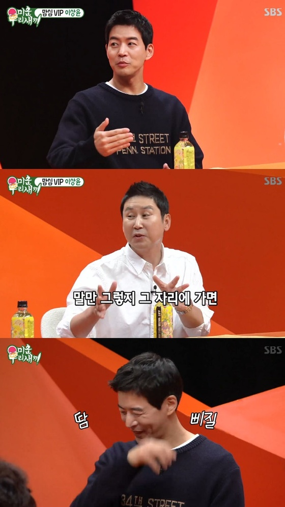 """'미우새' 이상윤 """"현재 애인 없어""""…홍진영母 """"진영이와 4살차이"""""""