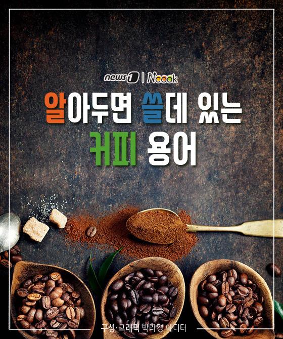 [카드뉴스][스토리N쿡] 알아두면 쓸데 있는 커피 용어