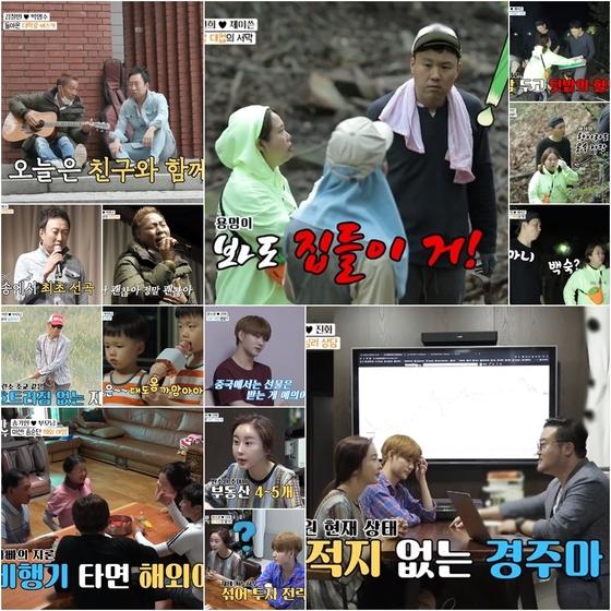 """'아내의 맛' 함소원♥진화 재산 공개 """"부동산 5채""""…동시간 1위"""