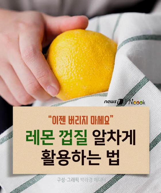 [카드뉴스][건강N쿡] 이젠 버리지 마세요…레몬 껍질 알찬 활용법