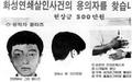 경찰, 화성연쇄살인사건 50대 유력 용의자 검거