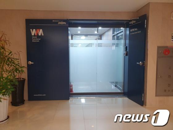 WFM, 5촌조카·코링크PE 대표 '횡령·배임 혐의' 고소