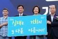 진영·박영선 '실패는 기회의 또다른 이름'