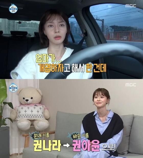 """권나라, '권아윤' 개명한 이유?…""""음주운전 교통사고 때문"""""""