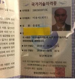 """[직격인터뷰] '빡구' 윤성호, 피부미용사 자격증 땄다 """"포기 말길"""""""