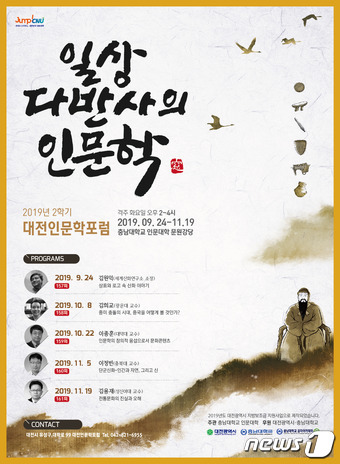 대전인문학포럼, 11월까지 충남대에서 개최