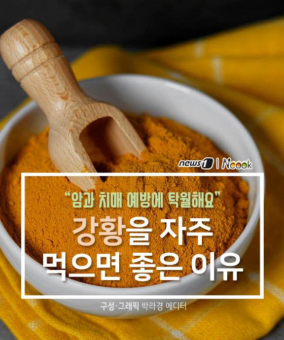 [카드뉴스][건강N쿡] 강황을 자주 먹으면 좋은 이유