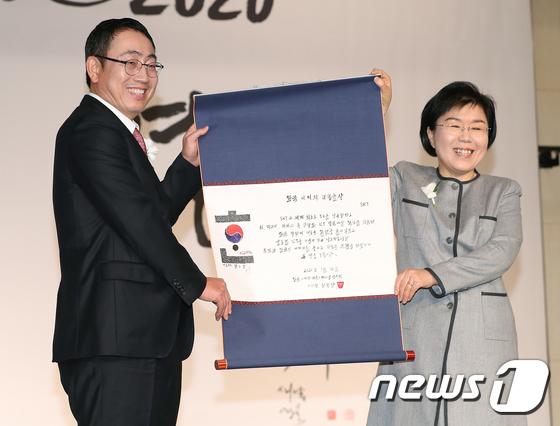 한국 이미지 디딤돌상 수상한 SKT