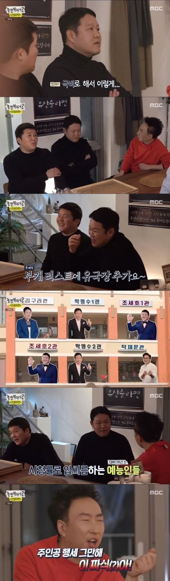 [RE:TV] 김구라 ♥고백…'놀면뭐하니' 인생라면, 예능계의 심야식당
