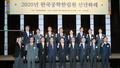 2020년 한국공학할림원 신년하례