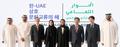 한-UAE 상호 문화교류의 해 기념사업 발표