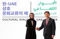UAE 문화지식개발부 장관 만난 박양우 장관