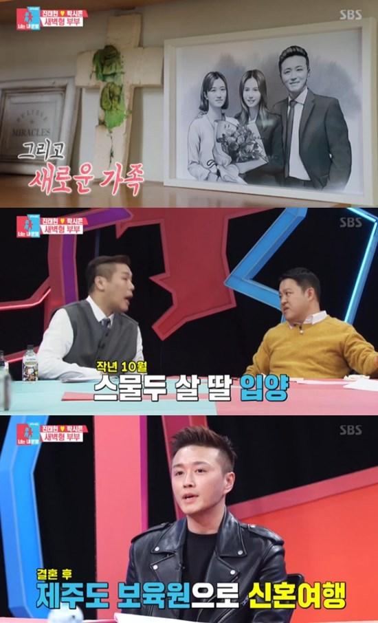 '동상이몽2' 진태현♥박시은, 대학생 딸 공개…신혼여행서 인연