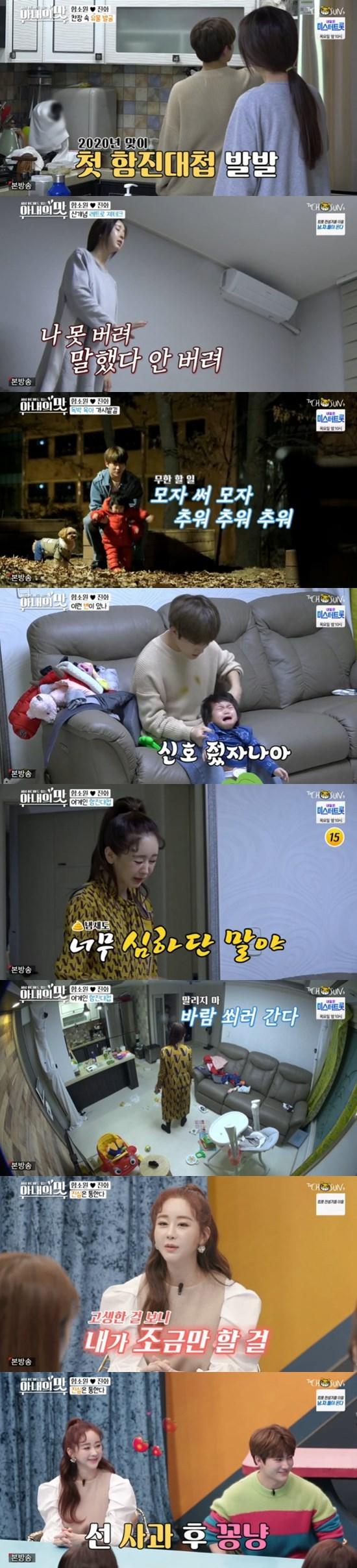 [RE:TV] '아내의 맛' 진화, 함소원과 갈등으로 가출…첩첩산중 육아