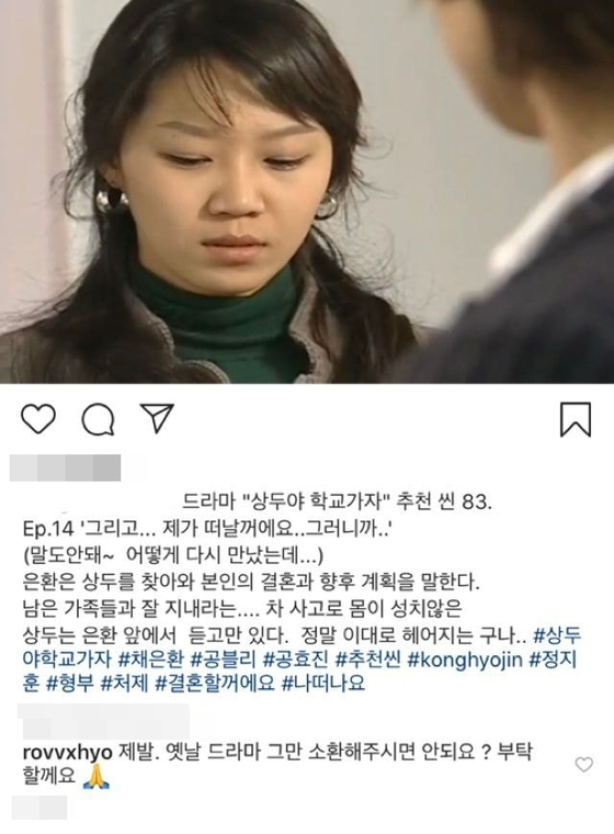 """공효진, 팬 계정에 """"옛날 드라마 소환 그만"""" 직접 댓글 논란"""