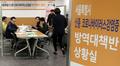 서울시 '우한 폐렴' 방역대책반 24시간 가동...확산 방지 주력