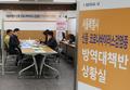 서울시, '코로나바이러스 방역대책반' 24시간 가동