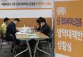 분주한 서울시 '신종 코로나바이러스 방역대책반'