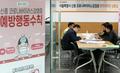 서울시,'우한 폐렴' 바이러스 방역대책반 24시간 가동