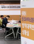 서울시 '신종 코로나바이러스 방역대책반' 가동…설연휴 24시간 대응