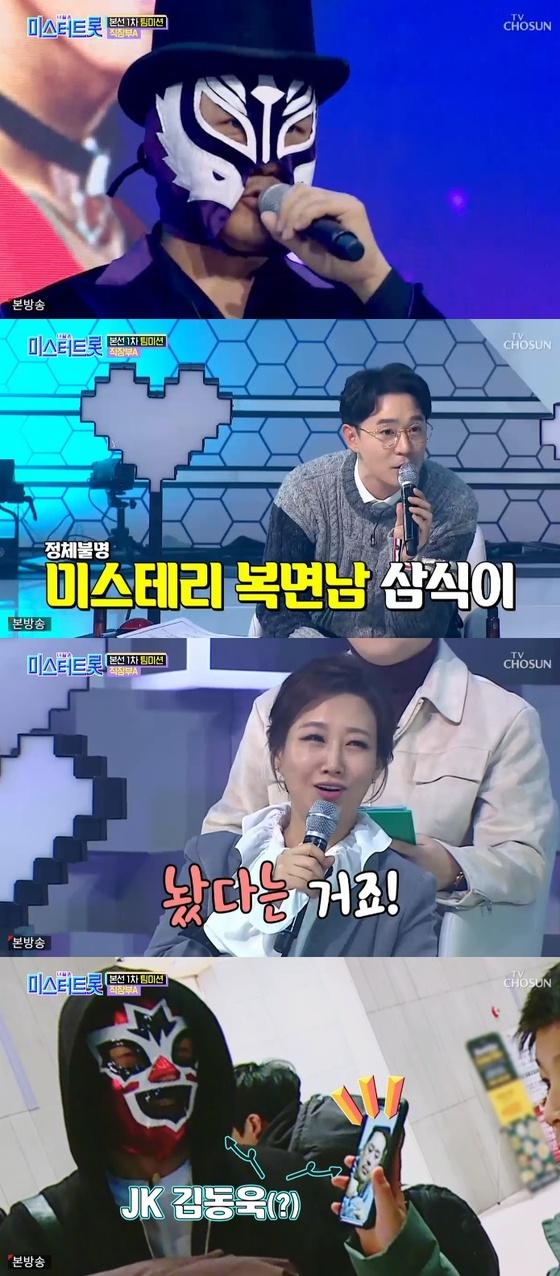 """'미스터트롯' 삼식이 정체는 JK김동욱?…붐 """"이제 막한다"""" 폭소"""