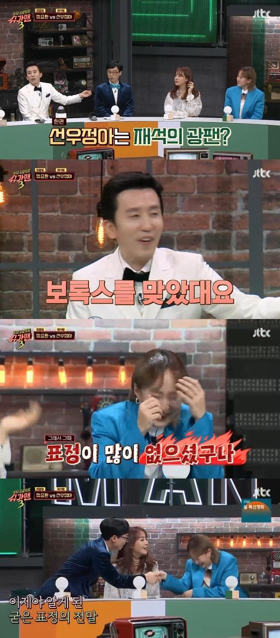 """'슈가맨3' 유희열 """"선우정아, 유재석 팬…만나기 전 보톡스 맞아"""""""