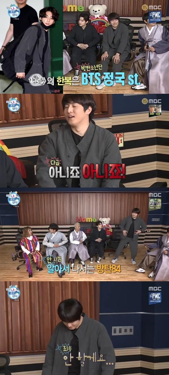 """'나혼자산다' 기안84, BTS 정국 스타일 한복 입었다…""""팬이라서"""""""