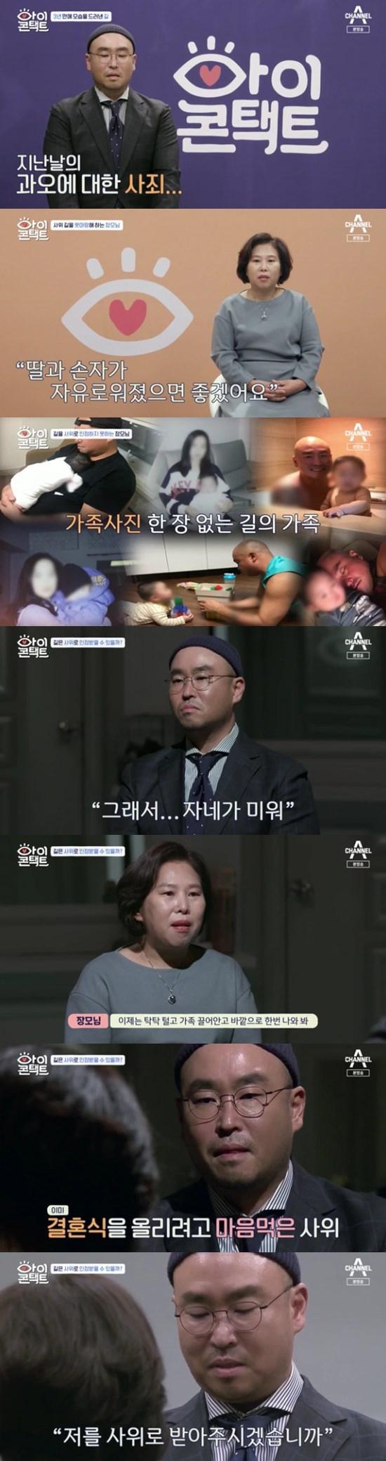 '아이콘택트' 길, 장모에게 사죄…결혼식 마음 먹었다(종합)