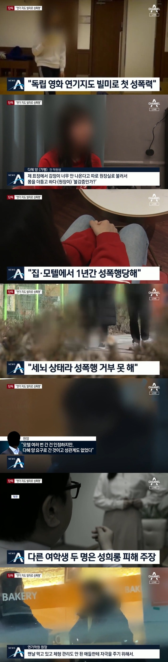"""""""연기하려면 몸 바쳐야"""" 영화인 출신 연기학원 원장, 미성년자 성폭행 의혹"""