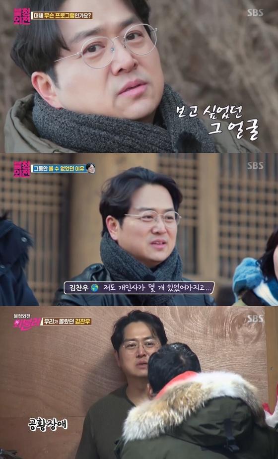 [RE:TV] '불청외전' 김찬우, 그간 볼 수 없었던 이유…'공황장애' 고백