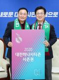 허태정 대전시장 대전하나시티즌 입장권 구입
