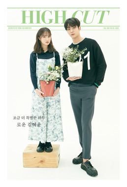 김혜윤X로운, '어하루' 커플 재회→여전히 싱그러운 '케미'