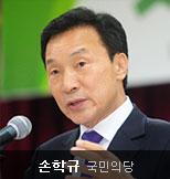 손학규 국민의당 후보 사진