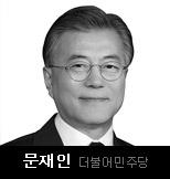 문재인 더불어 민주당_off