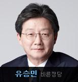 유승민 바른정당 후보 사진