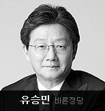 유승민 바른정당_off