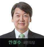 안철수 국민의당 후보 사진