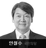 안철수 국민의당_off