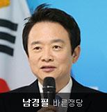 남경필 바른당 후보 사진