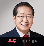홍준표 자유한국당 후보 사진